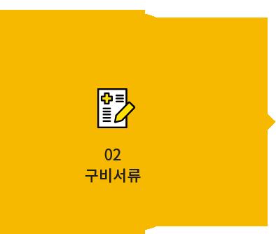 02 구비서류